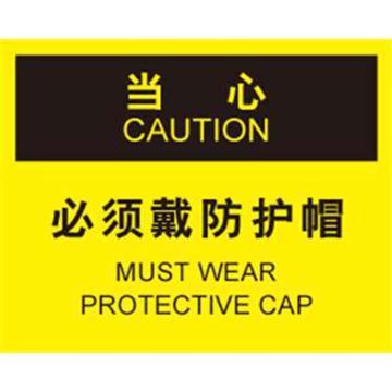 必须戴防护帽,不干胶材质