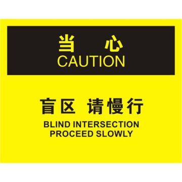 盲区请慢行,不干胶材质