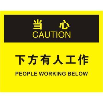 下方有人工作,不干胶材质