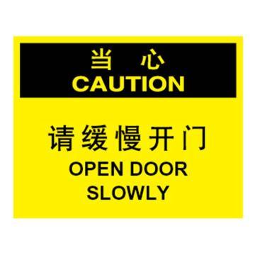请缓慢开门,不干胶材质