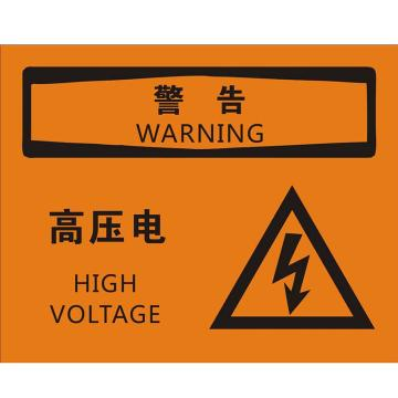 安赛瑞 OSHA警告标识-高压电,不干胶材质,250×315mm,31464