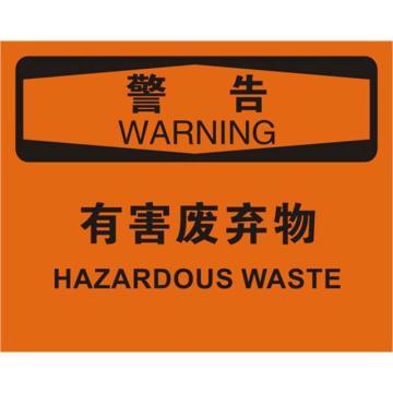 安赛瑞 OSHA警告标识-有害废弃物,不干胶材质,250×315mm,31270