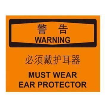 安赛瑞 OSHA警告标识-必须戴护耳器,不干胶材质,250×315mm,33256