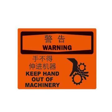 安赛瑞 OSHA警告标识-手不得伸进机器,不干胶材质,250×315mm,31437