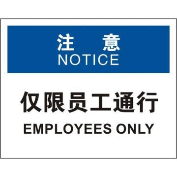 安赛瑞 OSHA注意标识-仅限员工通行,ABS板,250×315mm,31629
