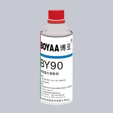 博亚 BY90高效垫片清除剂,400ML/瓶