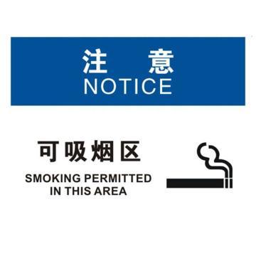 安赛瑞 OSHA注意标识-可吸烟区,铝板材质,250×315mm,31472