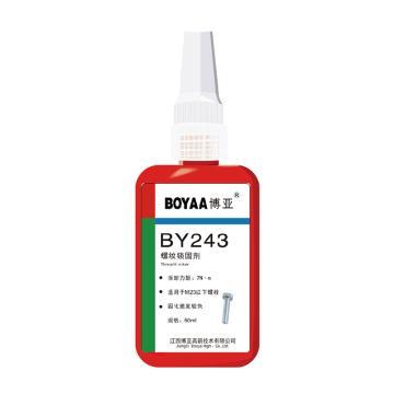 博亚 BY243螺纹锁固剂(M20以下),50ml/支