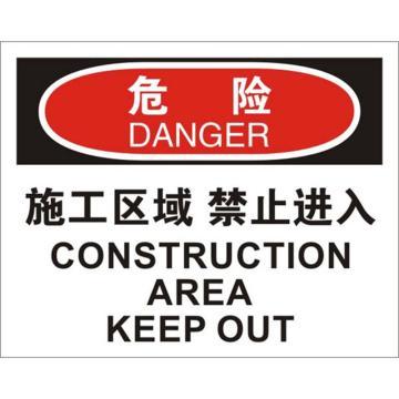 安赛瑞 OSHA危险标识-施工区域禁止进入,不干胶材质,250×315mm,31112