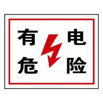 有电危险,250*315mm,不干胶材质