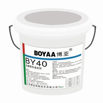 博亚 BY40金属零件清洗剂,20kg/桶