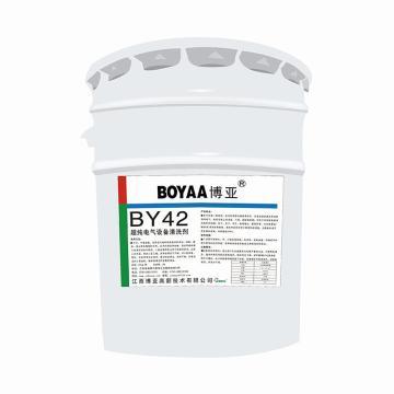 博亚 BY42超纯电气设备清洗剂,20kg/桶