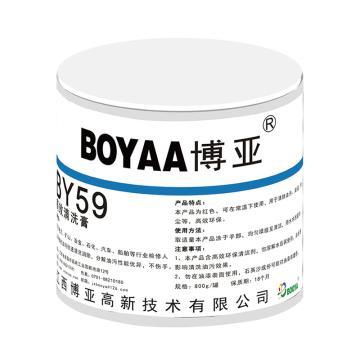 博亚 BY59高效清洗膏,800g/罐