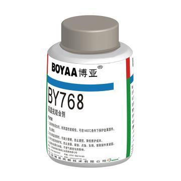 博亚 BY768高温抗咬合剂,500G/罐