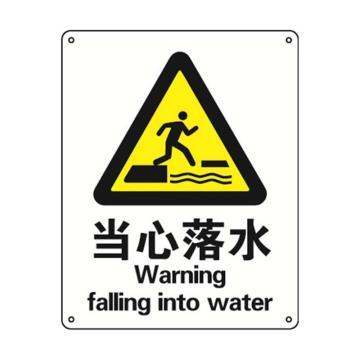 当心落水,铝板材质