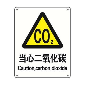 当心二氧化碳,铝板材质