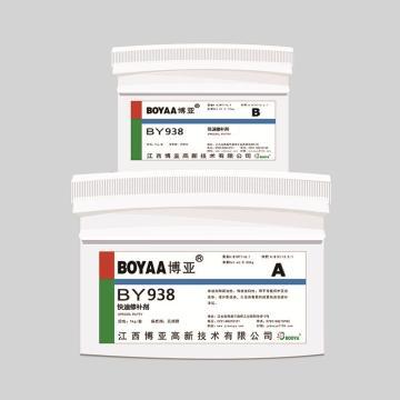 博亚 BY938快速修补剂,1.5kg/套