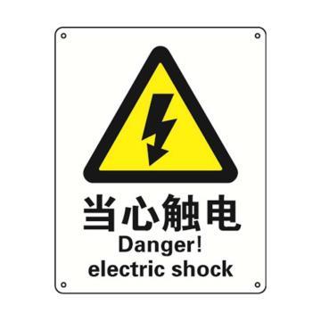 当心触电,ABS材质