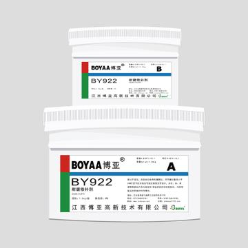 博亚 BY922耐磨修补剂,1.5kg/套