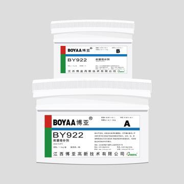 博亚 BY922耐磨修补剂,1.8kg/套