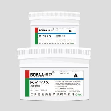 博亚 BY923耐磨修补剂,1.5kg/套