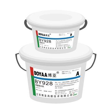 博亚 BY928高温耐磨修补剂,3kg/套
