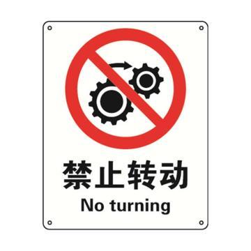 禁止转动,ABS材质