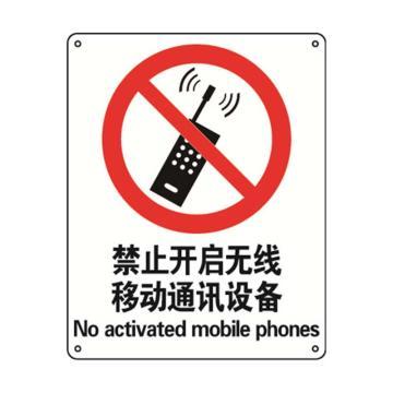 禁止开启无线移动通讯设备,ABS材质