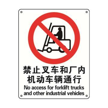 禁止叉车和厂内机动车辆通行,ABS材质