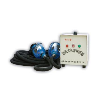 海安特 送风式长管呼吸器,双人,标配10m长管,HAT30108