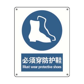 必须穿防护鞋,ABS材质,250*315mm