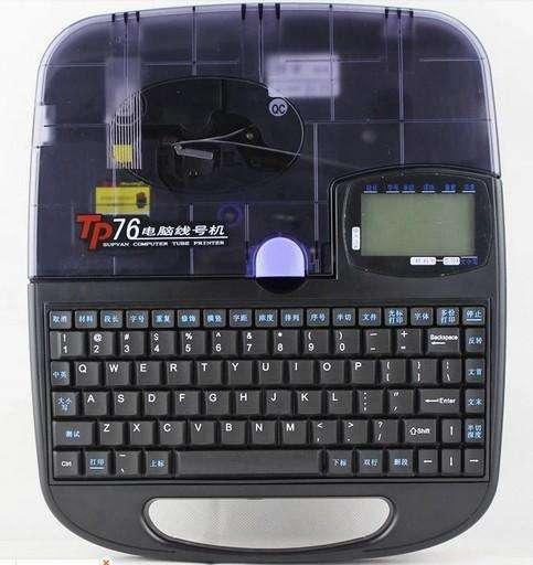 硕方高速电脑线号机,TP76
