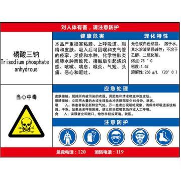 职业病危害告知卡(磷酸三钠)-ABS板,600×450mm,14642