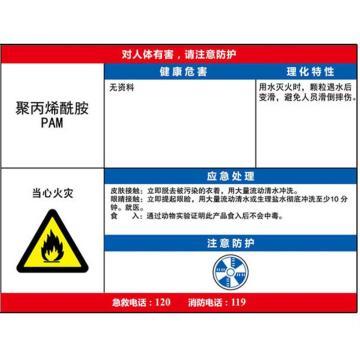 职业病危害告知卡(聚丙烯酰胺-PA)-ABS板,600×450mm,14640