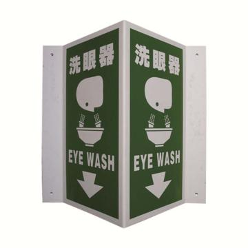 V型标识(洗眼器)- 自发光板材,400mm高×200mm宽,39019