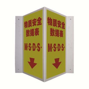 V型标识(物质安全数据表)- ABS工程塑料,400mm高×200mm宽,39044