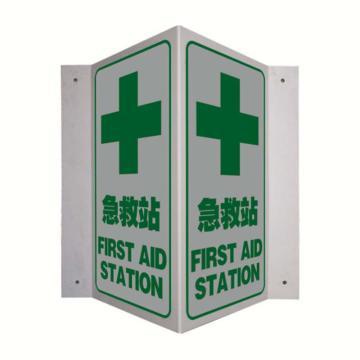V型标识(急救站)- ABS工程塑料,400mm高×200mm宽,39036