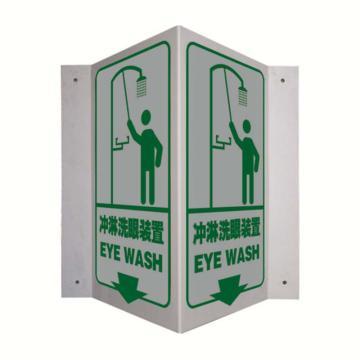 V型标识(冲淋洗眼装置)- ABS工程塑料,400mm高×200mm宽,39033