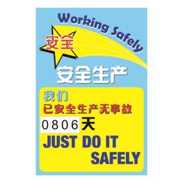 安全生产天数纪录牌(安全生产)-数字转盘,600×900mm,30011