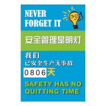 安全生产天数纪录牌(安全管理是明灯)-数字转盘,600×900mm,30008