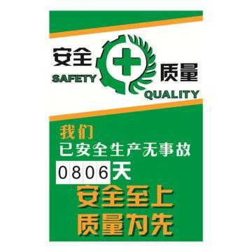安全生产天数纪录牌(安全至上质量为先)-数字转盘,600×900mm,30007