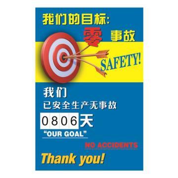 安全生产天数纪录牌(我们的目标零事故)-数字转盘,600×900mm,30001