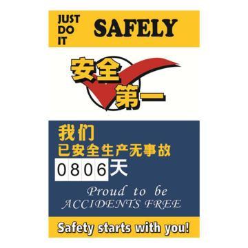 安全生产天数纪录牌(安全第一)-数字转盘,600×900mm,30000