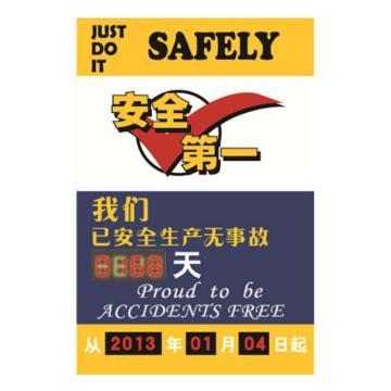 安全生产天数纪录牌(安全第一)-LED自动数显,600×900mm,30100