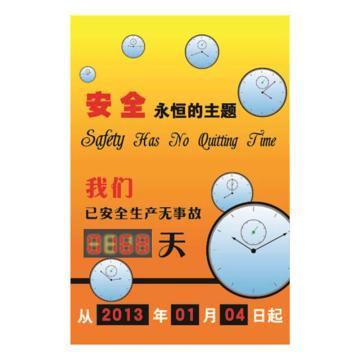 安全生产天数纪录牌(安全 永恒的主题)-LED自动数显,600×900mm,30103