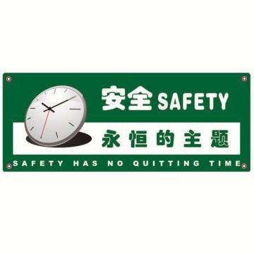 安全主题横幅(安全永恒的主题)-尼龙布材质,150×375cm,30320