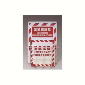 紧急信息栏-包含1个ABS塑料背板、1个文件放置架、1个文件夹,背板尺寸356×508mm,34102