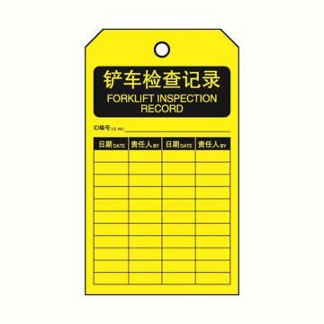经济型卡纸吊牌(铲车检查记录)-卡纸材质,70×140mm,33024