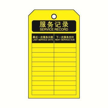 经济型卡纸吊牌(服务记录)-卡纸材质,70×140mm,33023