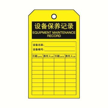 经济型卡纸吊牌(设备保养记录)-卡纸材质,70×140mm,33022